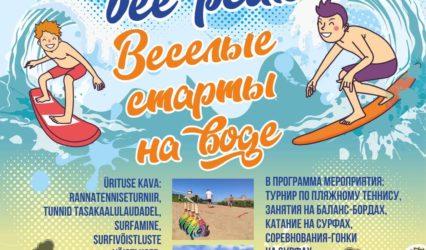 Spordi üritus / 22.07 / 14:00 / Joaorg