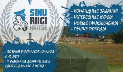 Sinu Riigi Kaitse лагерь / 24.07 – 25.07 / Усть-Нарва