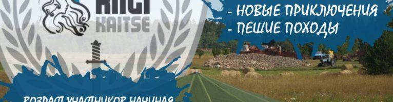 Sinu Riigi Kaitse laager / 24.07 – 25.07 / Narva-Jõesuu
